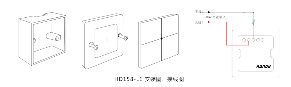 hd158-l1安装图及接线图